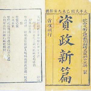 我们在主聚首圣山歌谱-19世纪中期近代民族保险业产生的主客观条件已经大体具备.首先中国
