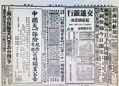 中国天一保险公司开幕公告。