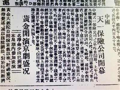 中国天一保险公司开幕新闻报道。