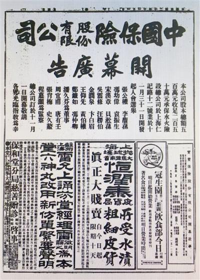 中国保险股份有限公司开幕广告。