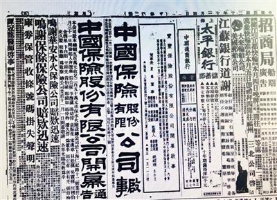 中国保险股份有限公司开幕通告。