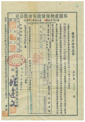 1936年裕国产物保险股份有限公司盐运水险保险单。