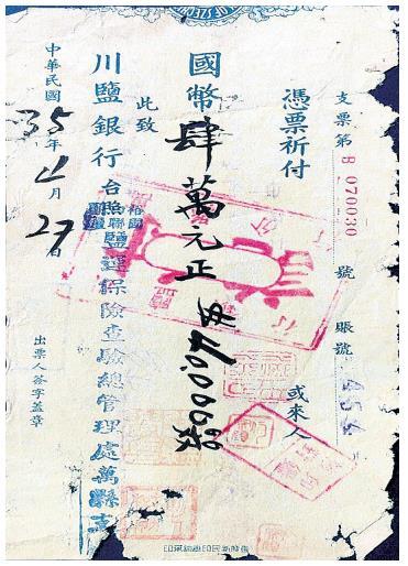 1944年,实行特保后,川盐、裕国、四联三家查验站合并,在重庆中正路181号成立查验总管理处并增添设备和站点。