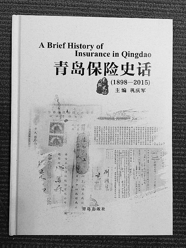 当然《青岛保险史话》一书,不仅提到了栈桥,还提到了青岛啤酒厂购买