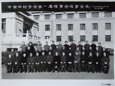 魏文达1979年当选中国保险学会第一届理事(前排右1)。