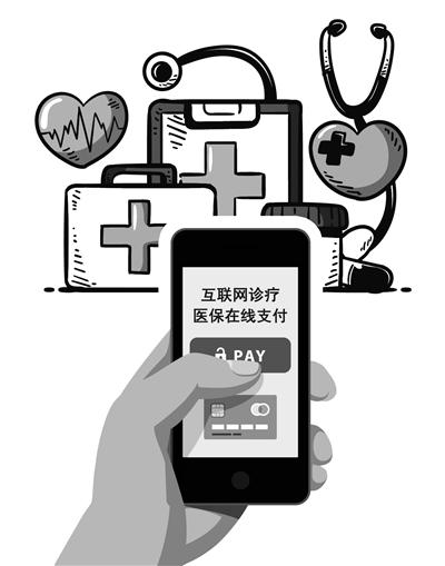 医保在线支付取得实质性突破_保险超市_互联网保险